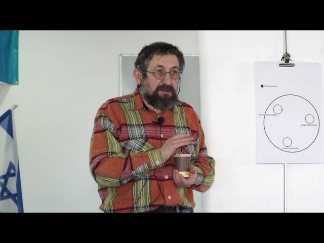 Е Ун Курс 2 ч 1 Программа модернизации иудаизма по р Куку