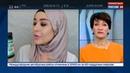 Новости на Россия 24 Религия не помеха как работает индустрия для мусульман