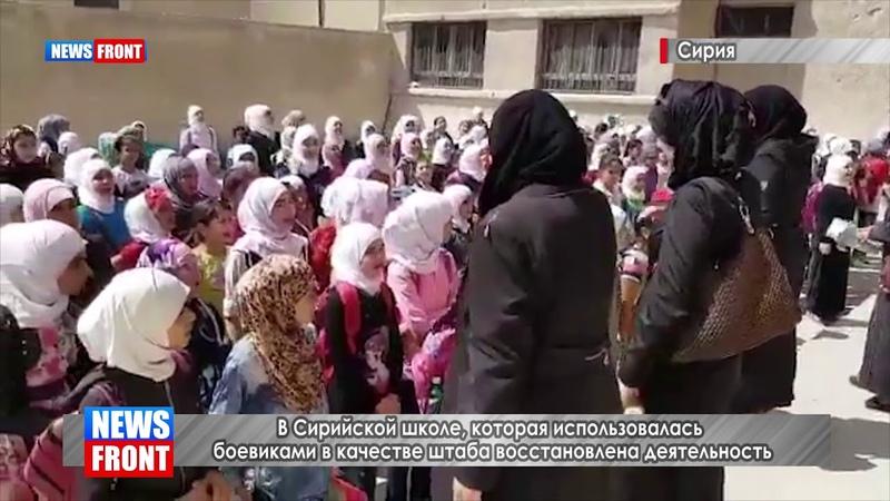 В Сирийской школе, которая использовалась боевиками в качестве штаба восстановлена деятельность