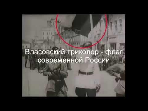 Власовский триколор это флаг современной России