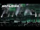 Дельфин - Дверь Акустика live
