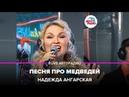 Надежда Ангарская Песня про медведей LIVE Авторадио шоу Мурзилки Live 17 12 18