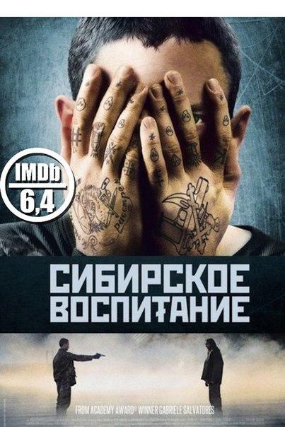 Сибирское воспитание (2013).