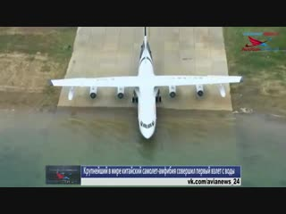 AG600 прошел испытания взлета и посадки с воды(aviationnews24.com/)
