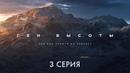 Документальный фильм путешествие про горы «Ген высоты, или как пройти на Эверест» 3 серия