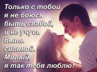 Только с тобой я не боюсь быть слабой, и не учусь быть сильной. Милый, я так тебя люблю!