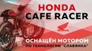Honda Cafe Racer оснащён мотором по технологии «Славянка» Ferrari from ASPP Technology