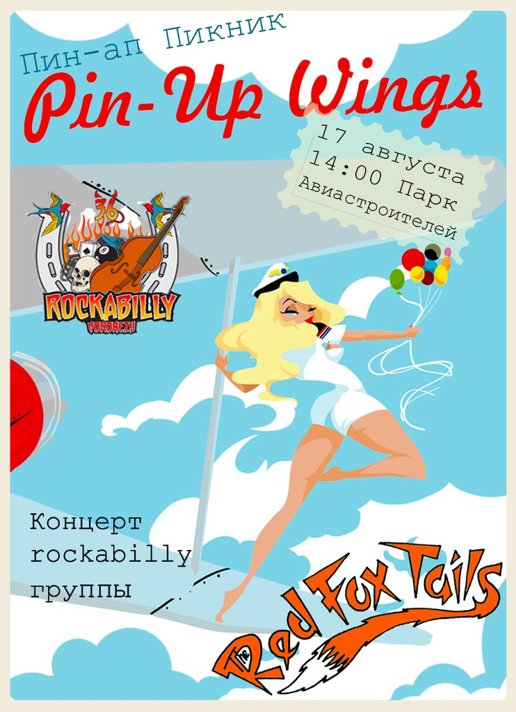 "17.08 Пикник ""Pin-Up Wings"""