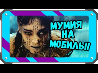 The Mummy Dark Universe Stories на Android & iOS   Обзор от PDALIFE