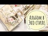 Альбом в Эко стиле - Бумажные истории Aida Handmade