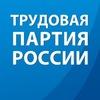 Трудовая партия России