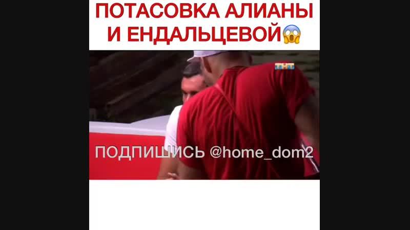 Ендальцева пристыдила Алиану приехали)