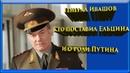 Генерал Ивашов О роли Путина Кто поставил Елицина Можно ли было ли предотвратить войну в Чечне