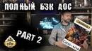 Былинный Сказ: Весь бэк Age of Sigmar: The gate of Azyr Часть 2