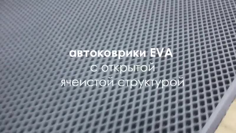 Процесс производства EVA ковров