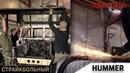 Проект страйкбольный Хаммер (настоящий). AirsoftBaza и Alabama