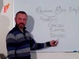 Отрывок из эзотерической лекции Сергея Данилова