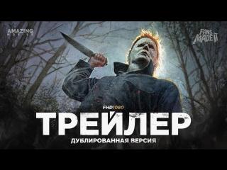 DUB | Трейлер №2: «Хэллоуин» / «Halloween», 2018