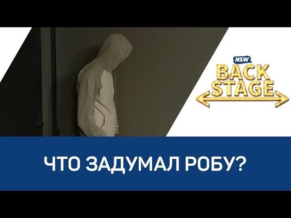 NSW Backstage: Что задумал Робу?