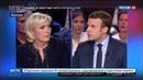 Новости на Россия 24 • Кандидаты в президенты Франции провели очередной раунд теледебатов