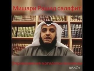 Мишари Рашид