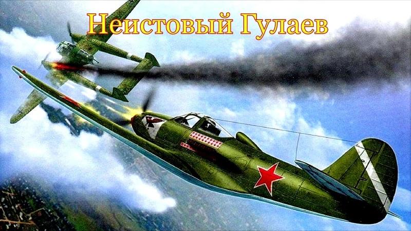 Неистовый Гулаев Документальный фильм