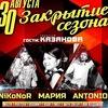 "OPEN AIR ГВ"" МЫ ИЗ ТУЛЫ-30 АВГУСТА - ЗАКРЫТИЕ"