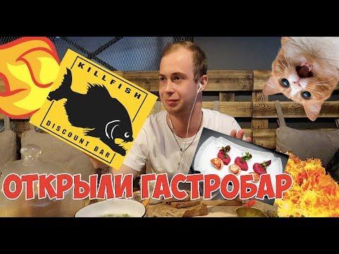 ГАСТРОБАР ОТ КИЛФИША КИЛЬКА