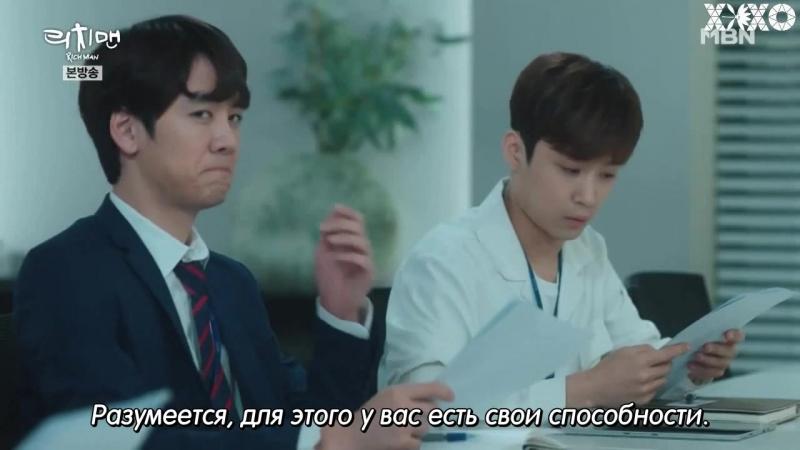 Богатый мужчина - Чансу/Джеджин-фрагменты 13 серии (рус. суб. FSG XOXO) Richman