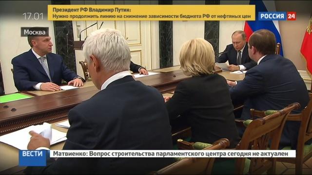 Новости на Россия 24 • Путин потребовал снизить инфляцию и зависимость от нефти
