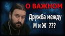 Дружба между мужчиной и женщиной Сказать себе правду Протоиерей Андрей Ткачёв