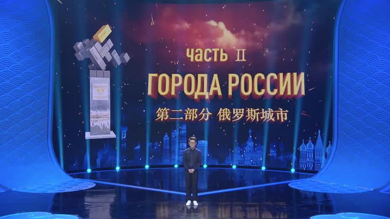 Во второй части финала -- «Города России», занявший 2 место Чэн Сяо выступает с речью: «Это Москва»!