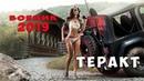 Боевик 2019 всех наказал! «ТЕРАКТ» Русские боевики 2019 Фильмы новинки