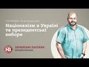 Руслан Кошулинський про українських націоналістів та участь у президентських виборах