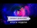 Проект Дуюнова ИТОГИ НЕДЕЛИ с 26.11 по 02.12.2018