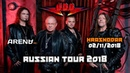 U.D.O. - Russian tour 2018. Full concert (Live in Russia, Krasnodar - Arena Hall 02.11.2018) HD