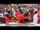 На канале Грибоедова в толпе футбольных болельщиков Ирана и Марокко распылили газ