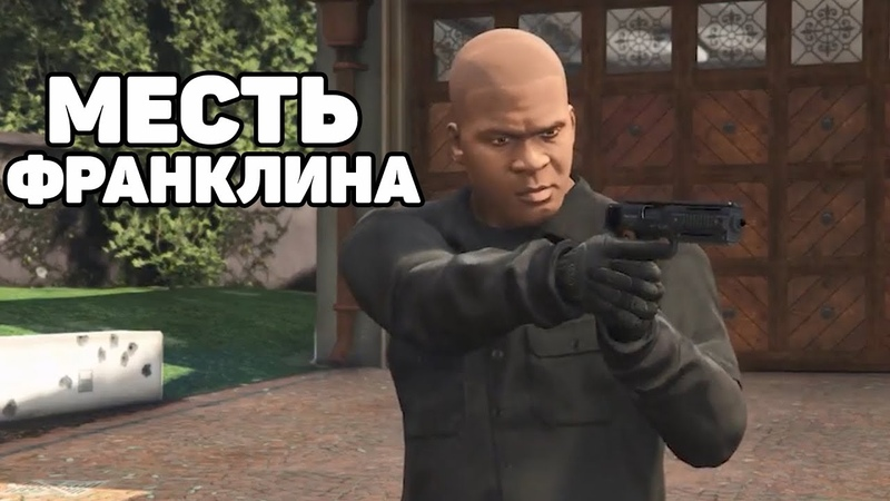 МЕСТЬ ФРАНКЛИНА (GTA 5 MACHINIMA)