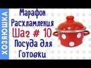 ❗Расхламление Посуды для Готовки 🍵 ШАГ 10 Марафона Расхламления от ХОЗЯЮШКИ
