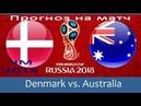 Бесплатный прогноз на матч Дания Австралия