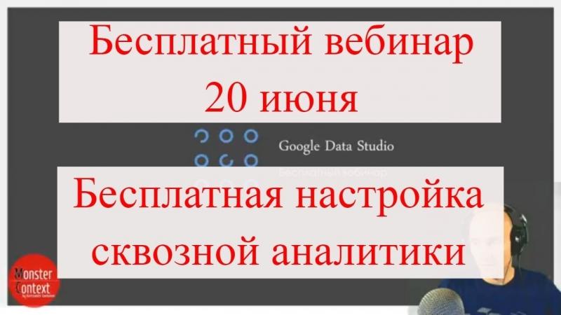 Бесплатная настройка сквозной аналитики с помощью Google Data Studio