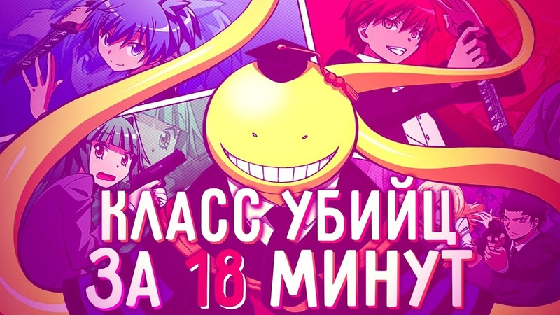 КЛАСС УБИЙЦ ЗА 18 МИНУТ - ASSASSINATION CLASSROOM [Часть 1]