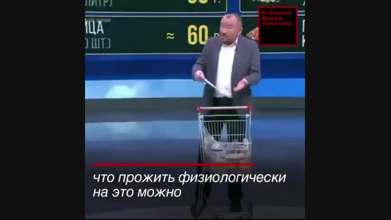 Чёткий ТАСС - - Депутат, который провёл эксперимент и попробовал прожить месяц на 3500, пришёл на телевидение и получил пиздюл@й