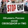 ⓧ Правда о ГМО