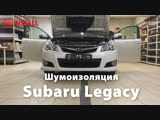Шумоизоляция Subaru Legacy | StP-Install Санкт-Петербург