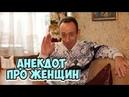 Самые смешные анекдоты из Одессы! Анекдот про женщин!