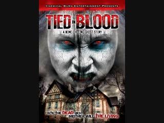 Завязано в крови _ Tied in Blood (2012) Великобритания