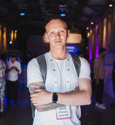 Максим Бабичев