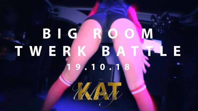 ШОУ КАТ BIG ROOM TWERK BATTLE (19.10.18) / JACK RICH / ВАСЫЛЬ / ПОПКИ