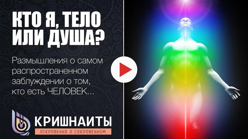 КРИШНАИТЫ - Кто я, тело или душа (Вадим и Аня)